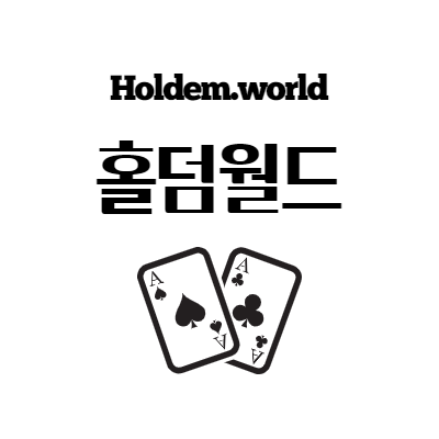 홀덤월드 대표 로고